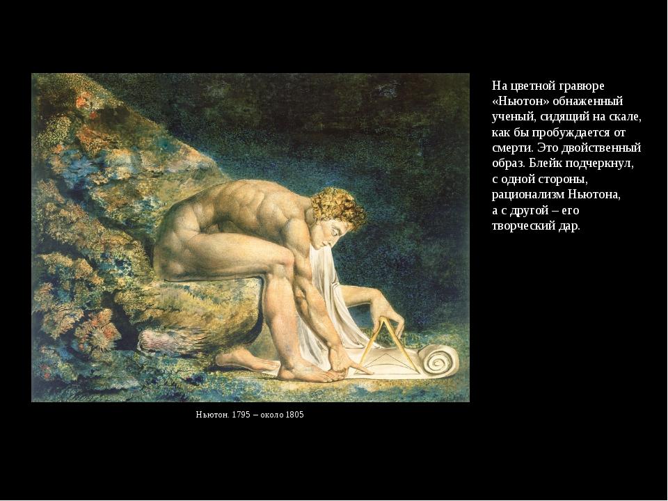 На цветной гравюре «Ньютон» обнаженный ученый, сидящий на скале, как бы пробу...