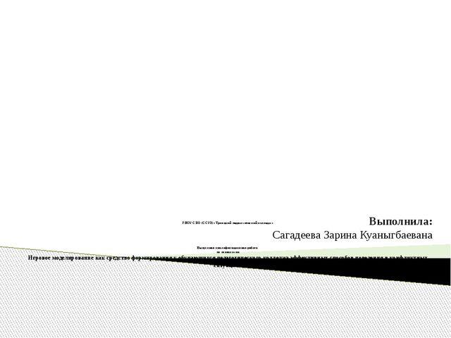 ГБОУ СПО (ССУЗ) «Троицкий педагогический колледж» Выпускная квалификационная...