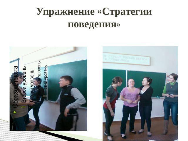 Упражнение «Стратегии поведения»