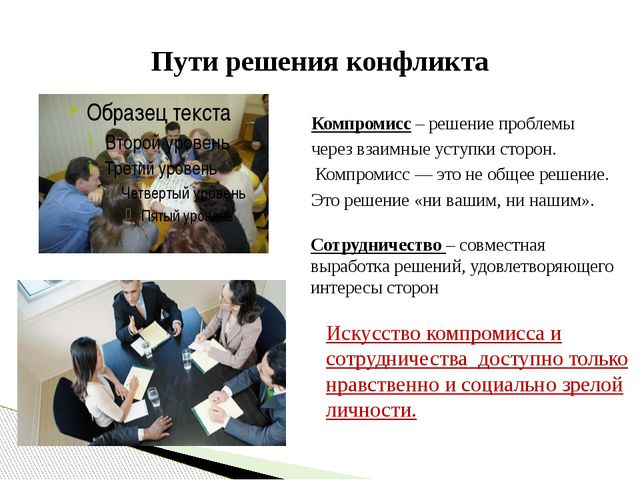 Пути решения конфликта Компромисс – решение проблемы через взаимные уступки с...