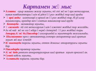Картамен жұмыс Алматы -ауыр машина жасау зауыты, түсті және қара металлургия