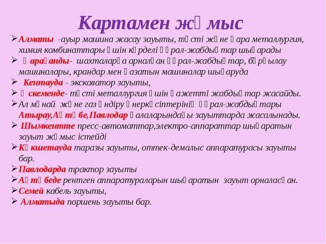 Картамен жұмыс Алматы -ауыр машина жасау зауыты, түсті және қара металлургия...
