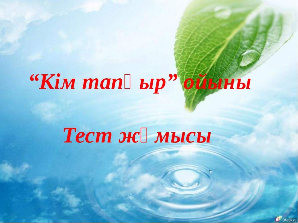 """""""Кім тапқыр"""" ойыны Тест жұмысы"""