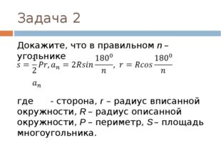 Задача 2 Докажите, что в правильном n – угольнике где - сторона, r – радиус в