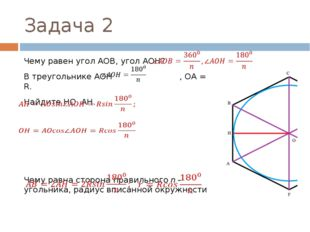 Задача 2 Чему равен угол АОВ, угол АОН? В треугольнике АОН , ОА = R. Найдите