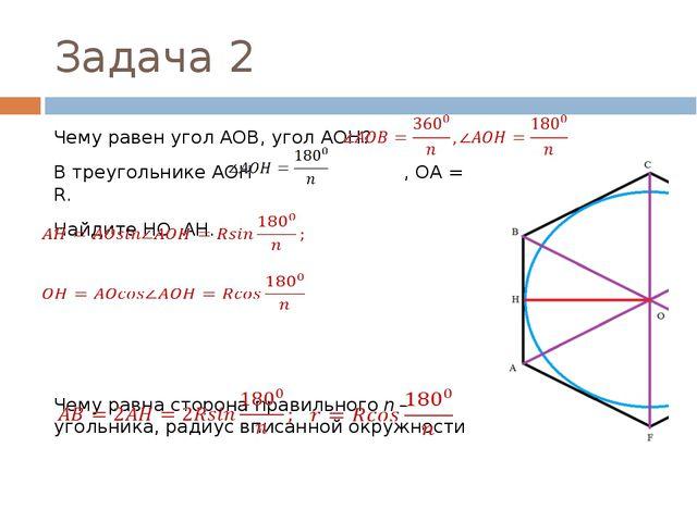 Задача 2 Чему равен угол АОВ, угол АОН? В треугольнике АОН , ОА = R. Найдите...