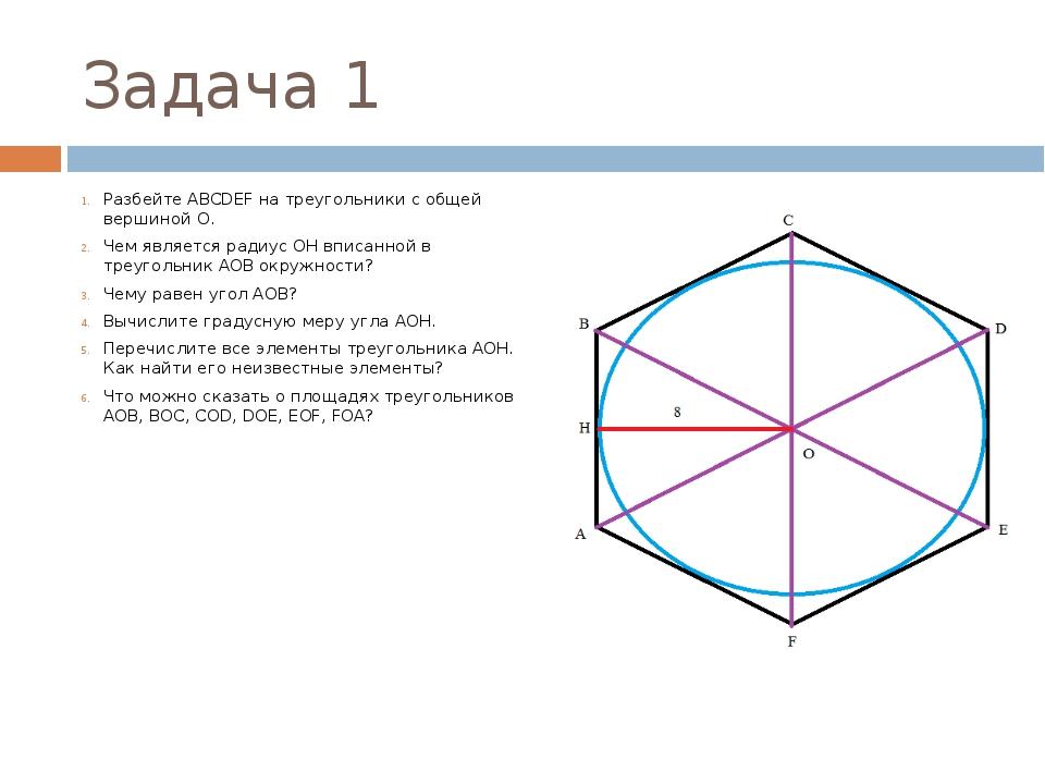 Задача 1 Разбейте ABCDEF на треугольники с общей вершиной О. Чем является рад...