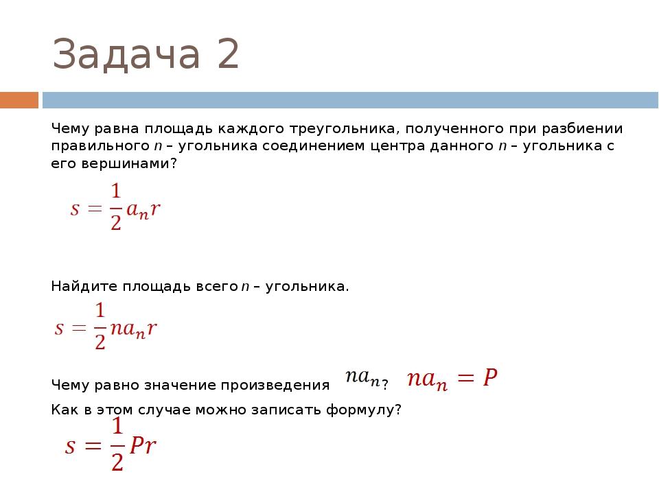 Задача 2 Чему равна площадь каждого треугольника, полученного при разбиении п...