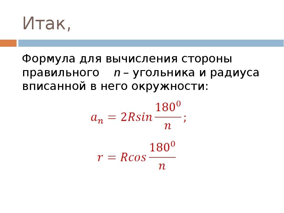 Итак, Формула для вычисления стороны правильного n – угольника и радиуса впис...