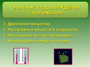 1. Дробление вещества 2. Растворение веществ в жидкостях 3. Расширение тел пр
