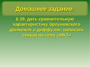 § 39, дать сравнительную характиристику броуновского движения и диффузии, нап