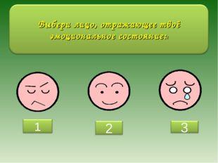 Выбери лицо, отражающее твоё эмоциональное состояние: