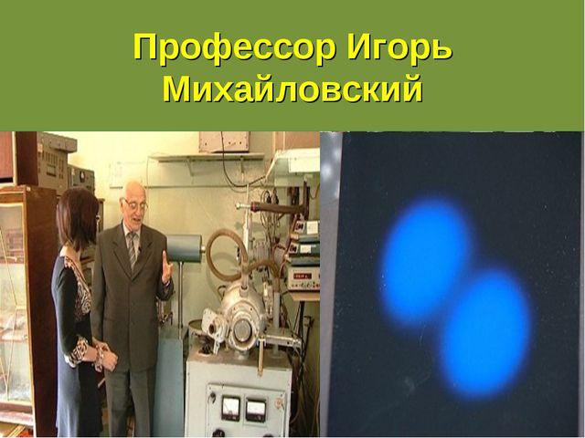 Профессор Игорь Михайловский