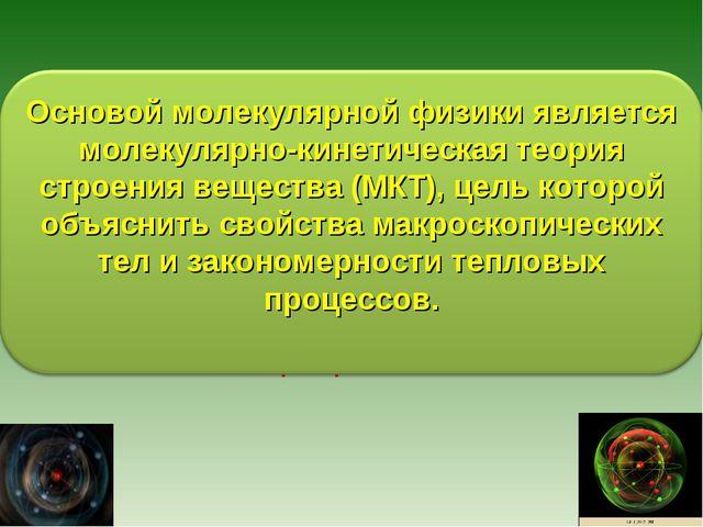 Основой молекулярной физики является молекулярно-кинетическая теория строения...