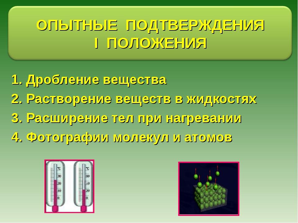1. Дробление вещества 2. Растворение веществ в жидкостях 3. Расширение тел пр...