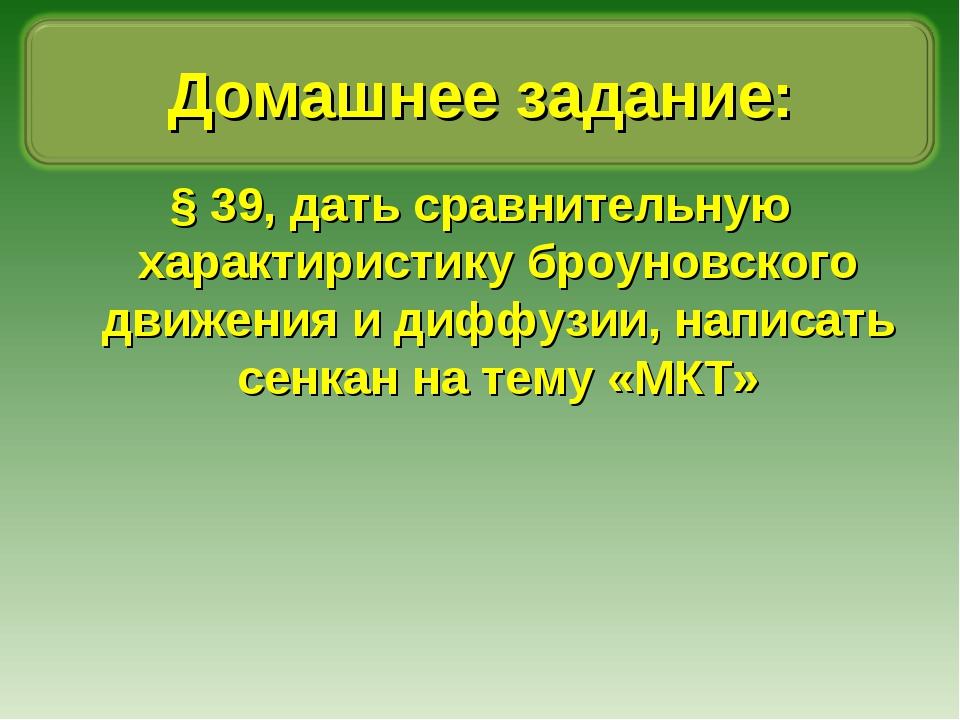 § 39, дать сравнительную характиристику броуновского движения и диффузии, нап...