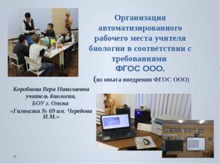 Организация автоматизированного рабочего места учителя биологии в соответстви