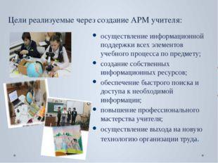.  осуществление информационной поддержки всех элементов учебного процесса п
