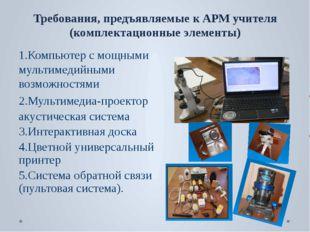 Требования, предъявляемые к АРМ учителя (комплектационные элементы) 1.Компью