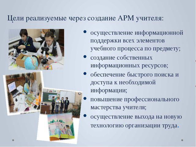 .  осуществление информационной поддержки всех элементов учебного процесса п...