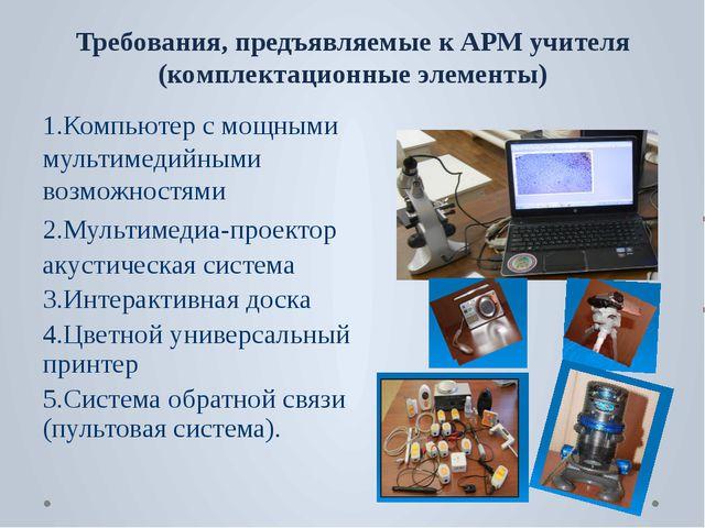 Требования, предъявляемые к АРМ учителя (комплектационные элементы) 1.Компью...