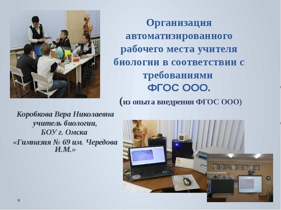 Организация автоматизированного рабочего места учителя биологии в соответстви...