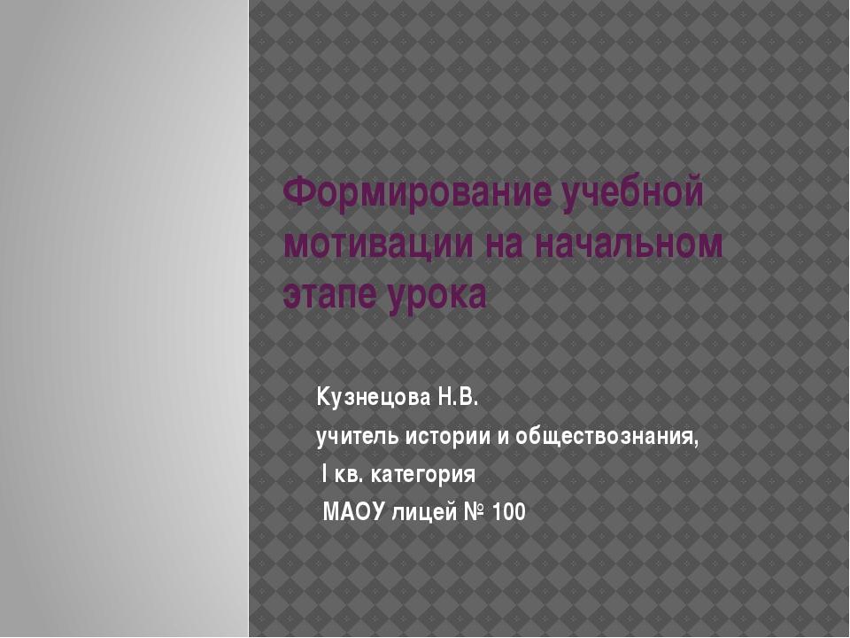 Формирование учебной мотивации на начальном этапе урока Кузнецова Н.В. учител...