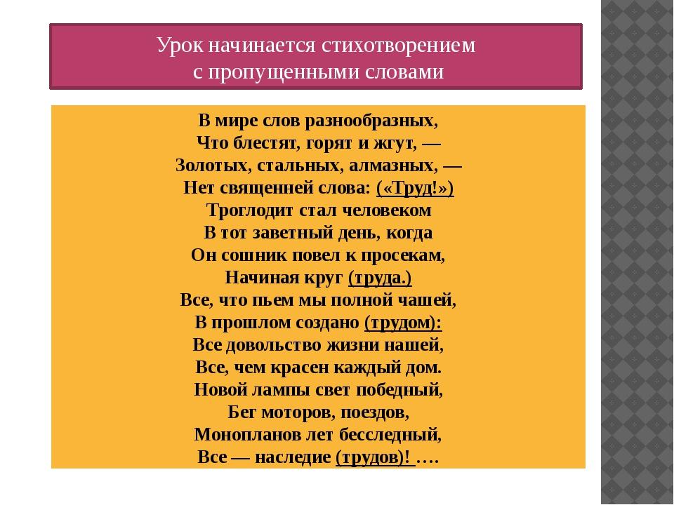 В мире слов разнообразных, Что блестят, горят и жгут, — Золотых, стальных, ал...