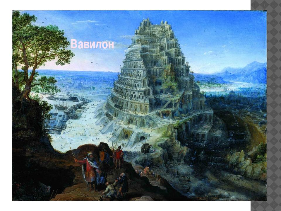 Вавилон Вавилон