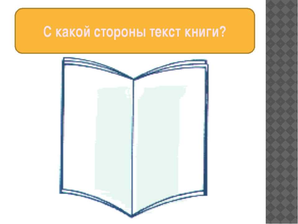 С какой стороны текст книги?