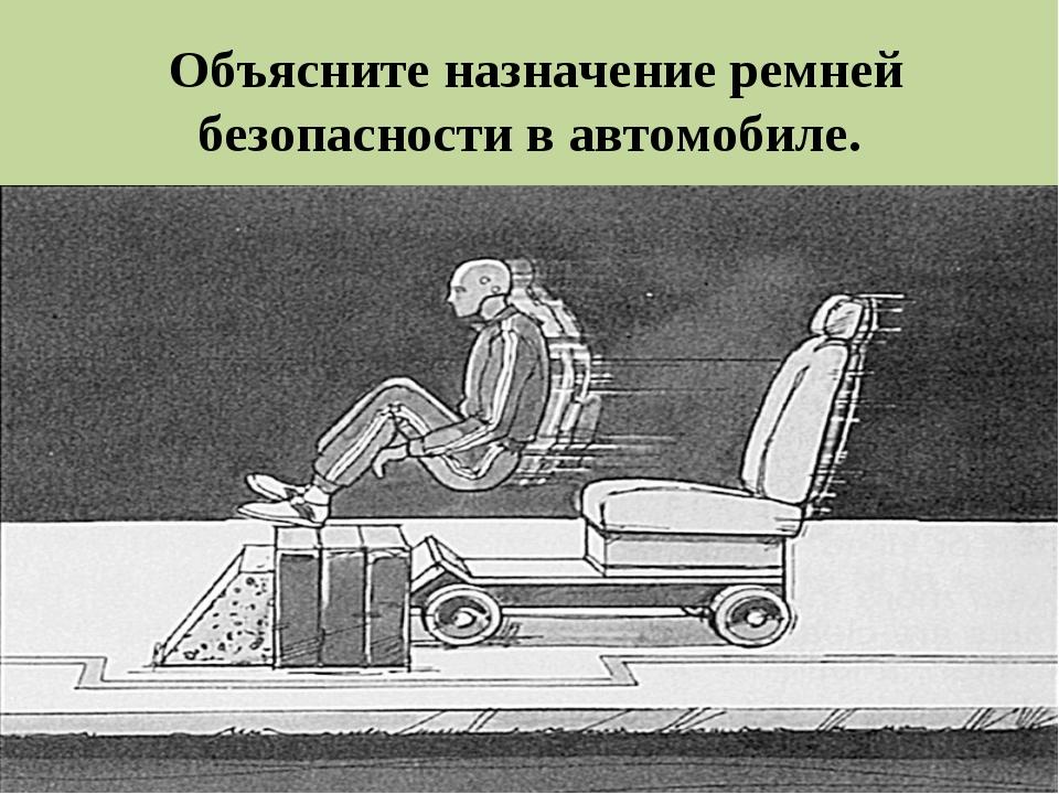 * Объясните назначение ремней безопасности в автомобиле.