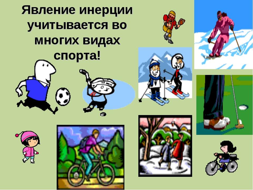 Явление инерции учитывается во многих видах спорта!