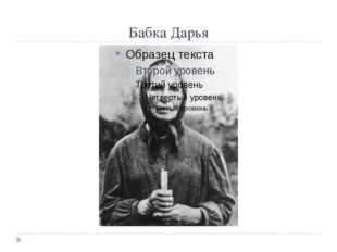 Бабка Дарья