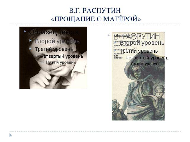 В.Г. РАСПУТИН «ПРОЩАНИЕ С МАТЁРОЙ»