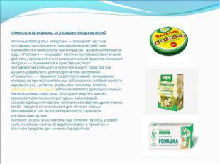 Аптечные препараты изромашки лекарственной  Аптечные препараты: «Рекутан» —