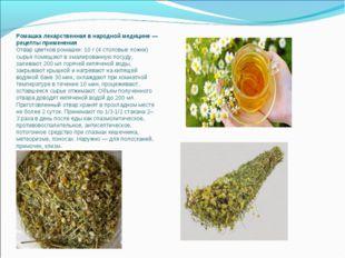 Ромашка лекарственная внародной медицине— рецепты применения Отвар цветков