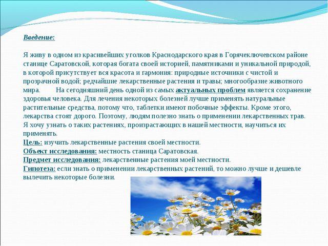Введение:  Я живу в одном из красивейших уголков Краснодарского края в Горя...