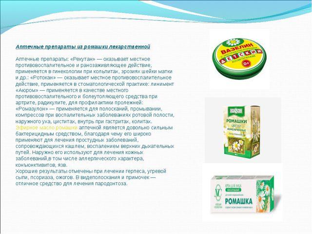 Аптечные препараты изромашки лекарственной  Аптечные препараты: «Рекутан» —...