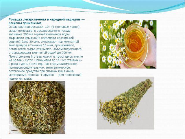 Ромашка лекарственная внародной медицине— рецепты применения Отвар цветков...