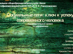 Муниципальное общеобразовательное учреждение «Средняя образовательная школа №