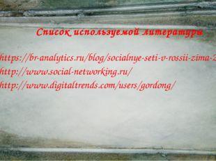 Список используемой литературы https://br-analytics.ru/blog/socialnye-seti-v-