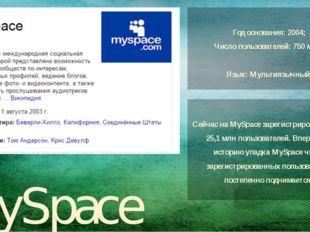 MySpace Год основания: 2004; Число пользователей:750 млн. Язык:Мультиязычны