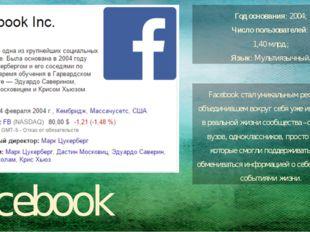Facebook Год основания: 2004; Число пользователей: 1,40 млрд.; Язык:Мультия
