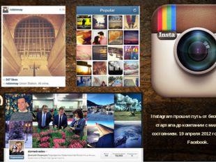 Instagram прошел путь от бесприбыльного стартапа до компании с миллиардным с