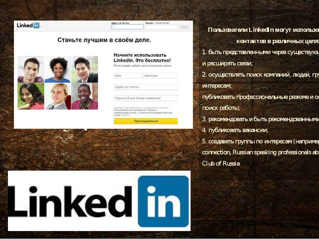 Пользователи LinkedIn могут использовать список контактов в различных целях:...