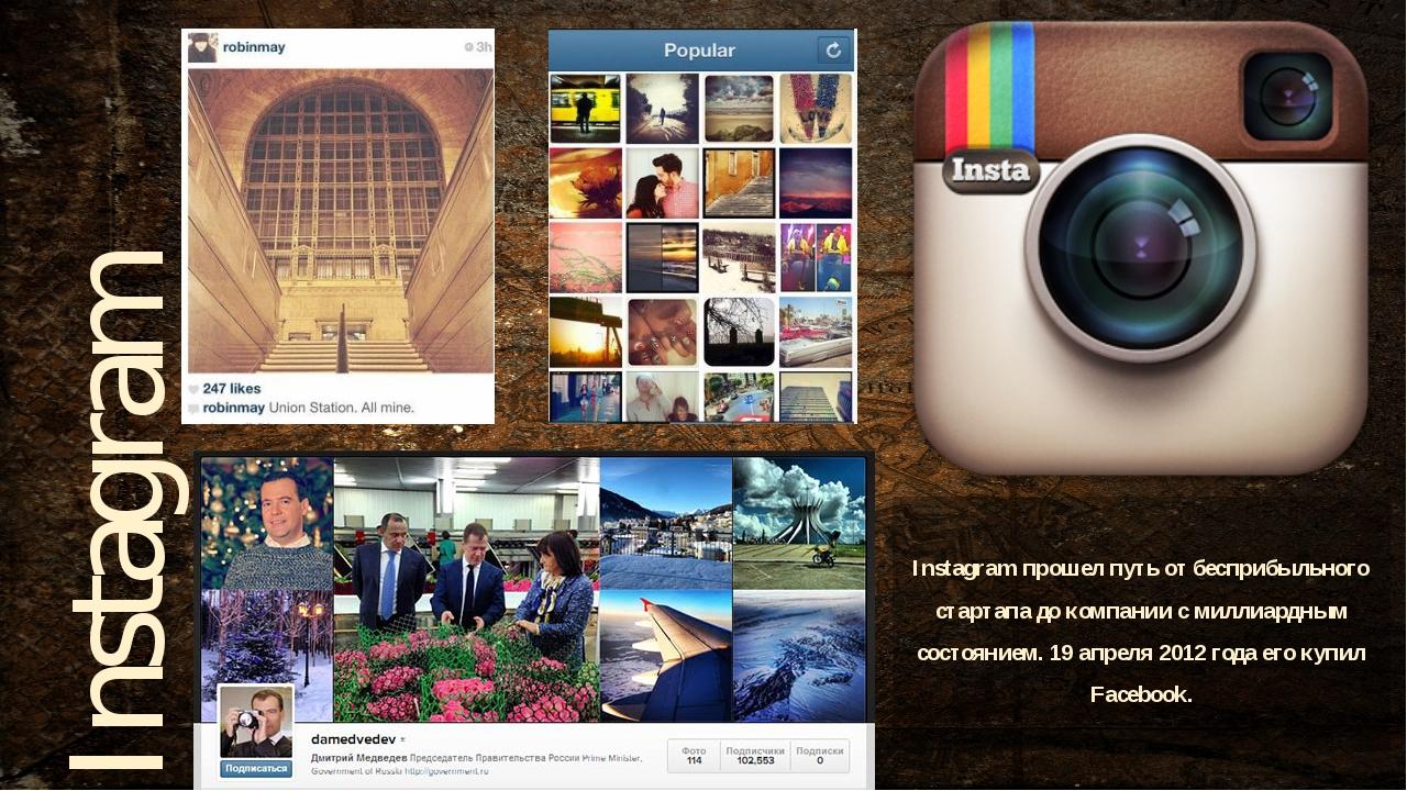 Instagram прошел путь от бесприбыльного стартапа до компании с миллиардным с...