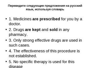 Переведите следующие предложения на русский язык, используя словарь 1. Medici
