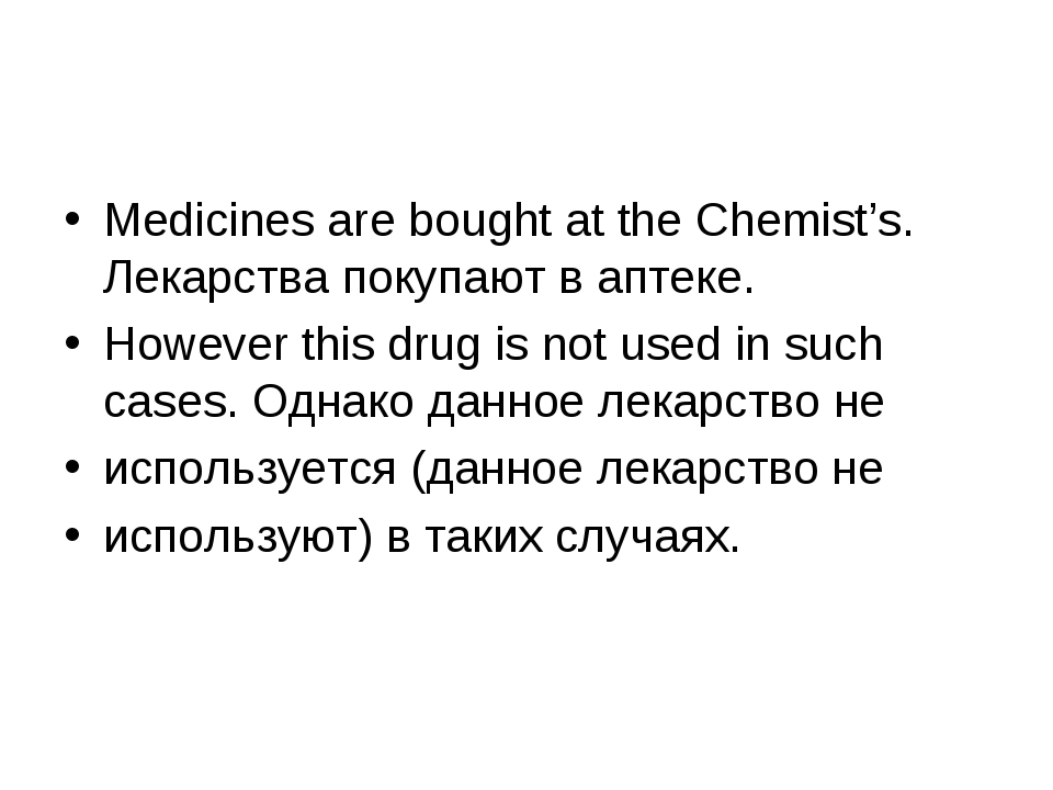 Medicines are bought at the Chemist's. Лекарства покупают в аптеке. However t...