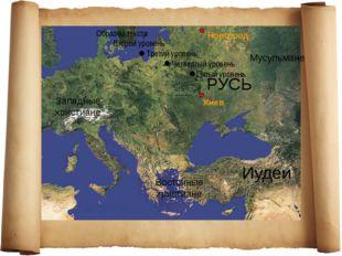 Западные христиане Восточные христиане РУСЬ Киев Новгород Мусульмане Иудеи