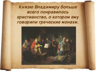 Князю Владимиру больше всего понравилось христианство, о котором ему говорили